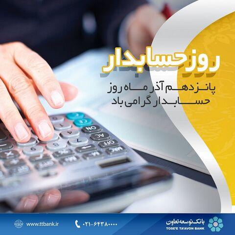 جایگاه حسابداری درشفافسازی فرآیندهای مالی و اقتصادی، بیبدیل است