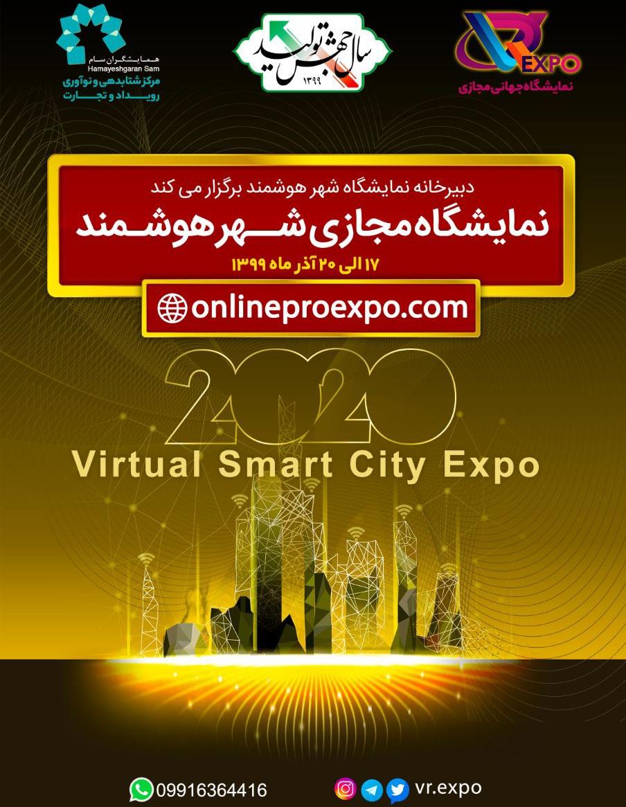 نمایشگاه مجازی 'شهر هوشمند' برگزار می شود
