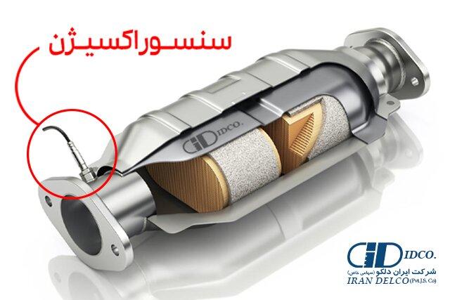 در دل هر کاتالیست خودرو یک سنسور اکسیژن نهفته است
