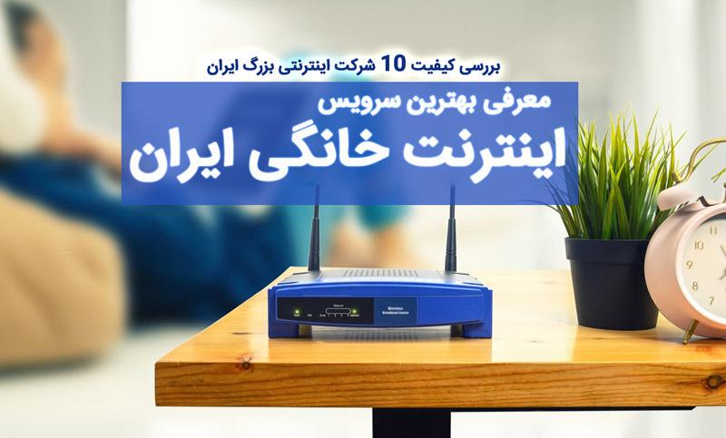 بهترین اینترنت خانگی کدام است؟ بررسی جامع سرویسهای اینترنتی 10 شرکت بزرگ ایران