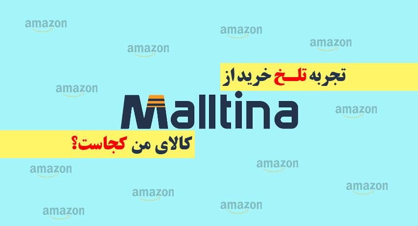 تجربه تلخ خرید از آمازون با مالتینا: کالای من کجاست؟!