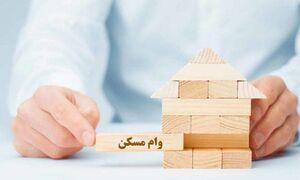 وام ودیعه مسکن برای خانوارهای با ۳ فرزند چقدر شد؟