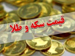 قیمت طلا و سکه در 2 بهمن 99