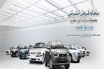 ثبت نام پیش فروش محصولات ایرانخودرو امروز 5 بهمن ماه +لینک ثبت نام