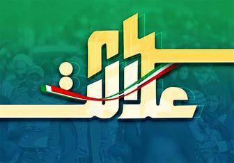 ارزش سهام عدالت امروز 8 بهمن
