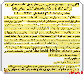 آخرین اخبار مجامع امروز ۱۳۹۹/۱۱/۰۴