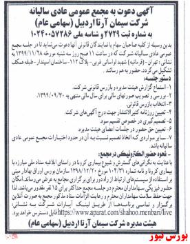 آخرین اخبار مجامع امروز ۱۳۹۹/۱۱/۰۵