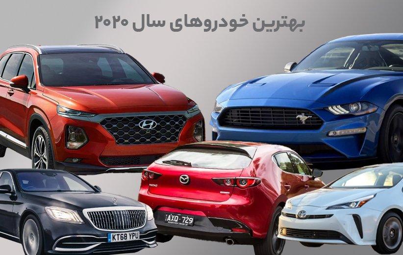 بهترین خودروهای سال ۲۰۲۰
