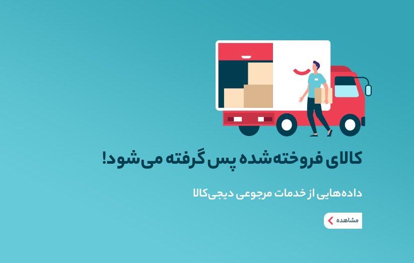 بیانیه مطبوعاتی دیجیکالا؛ پس گرفتن بی قید و شرط کالا تا ۷ روز، تعهد دیجیکالا به مشتریان است