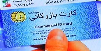 رفع تعلیق ۱۰۰۰ کارت بازرگانی