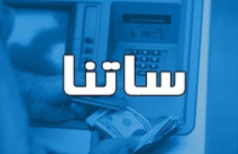 محدودیت ساتنا برای حسابهای بانکی بدون کد شهاب
