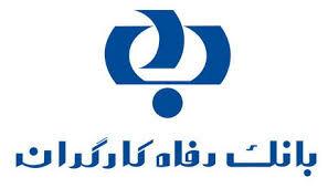 بانک رفاه کارگران در ردیف ۱۰ شرکت برتر ایران قرار گرفت