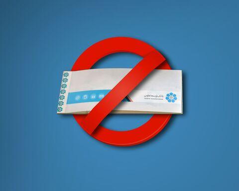 اعطای دسته چک به دارندگان چک برگشتی ممنوع است