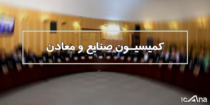 مبارزه با قاچاق کالا رویکرد مشترک وزارت اطلاعات و کمیسیون صنایع در راستای حمایت از تولید
