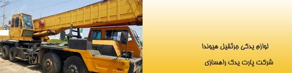 لوازم یدکی بیل مکانیکی و فاکتورهای مهم در خرید آن: پارت یدک راهسازی