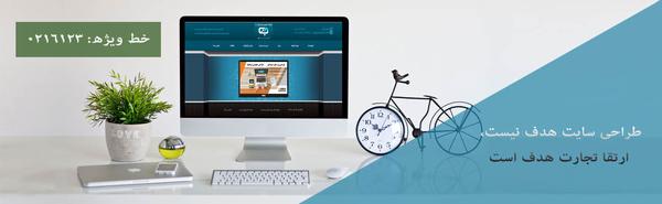 شرکت طراحی سایت را با چه ویژگی هایی بررسی کنیم: طراحی سایت مبنا