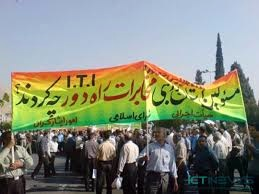 مزایده کارخانه مخابرات راه دور ایران (ITI) لغو شد