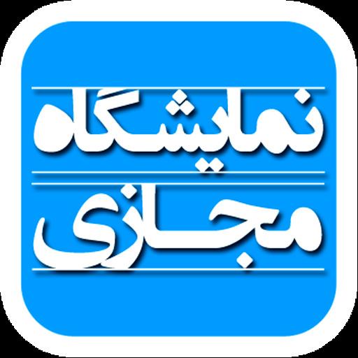 زیرساختها و بسترهای فناورانه در ایران ضعیف است/ شرکتها در نمایشگاههای مجازی با محدودیتهای تحریم مواجه نیستند