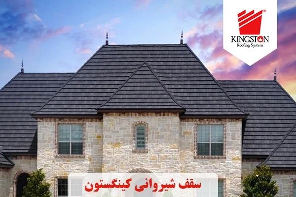 پوشش سقف شیروانی برای ویلاهای لوکس