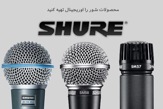 از میکروفن شور Shure بهتر سراغ دارید، معرفی دو مدل افسانه ای!