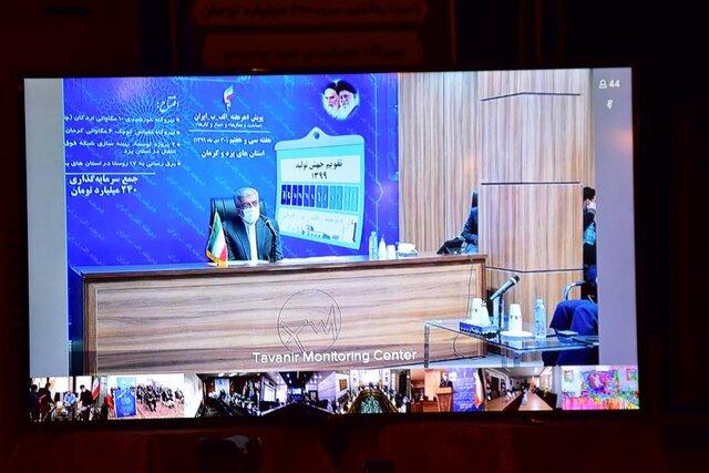 افتتاح طرحهای صنعت برق یزد در ارتباط ویدئو کنفرانسی وزیر نیرو
