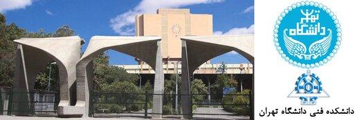 پذیرش دوره جامع مدیریت پروژه در دانشگاه تهران