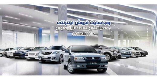 اطلاعیه ایران خودرو درباره پیشفروش خودرو