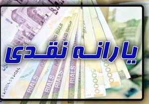 یارانه نقدی  ۹۱ هزار تومان میشود