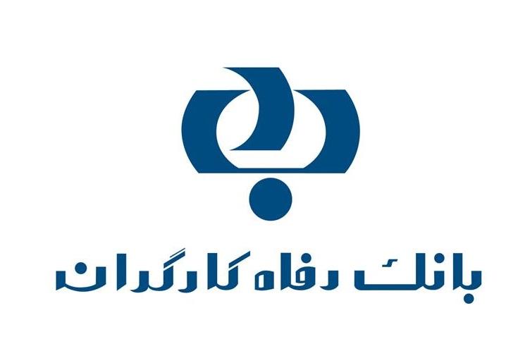 بانک رفاه در ردیف 10 شرکت برتر ایران قرار گرفت