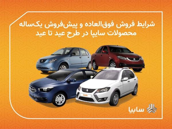 اجرای همزمان دو طرح فروش محصولات سایپا در قالب طرح عید تا عید/ مشتریان امکان مشارکت در یک یا هر دو طرح فروش را دارند