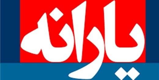 تعیین میزان درآمد دولت از هدفمندسازی یارانههای ۱۴۰۰