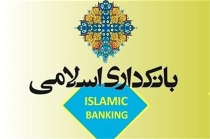 فقه اسلامی اجازه بهره بانکی برای دریافت وام را نمی دهد / مفهوم 'استنصاع' در تسهیلات بانکی چیست؟