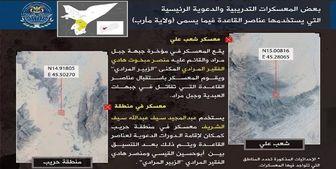 محل استقرار عناصر سازمان تروریستی القاعده در استان مأرب