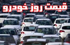 قیمت روز انواع خودرو داخلی در ۱۸ اسفند