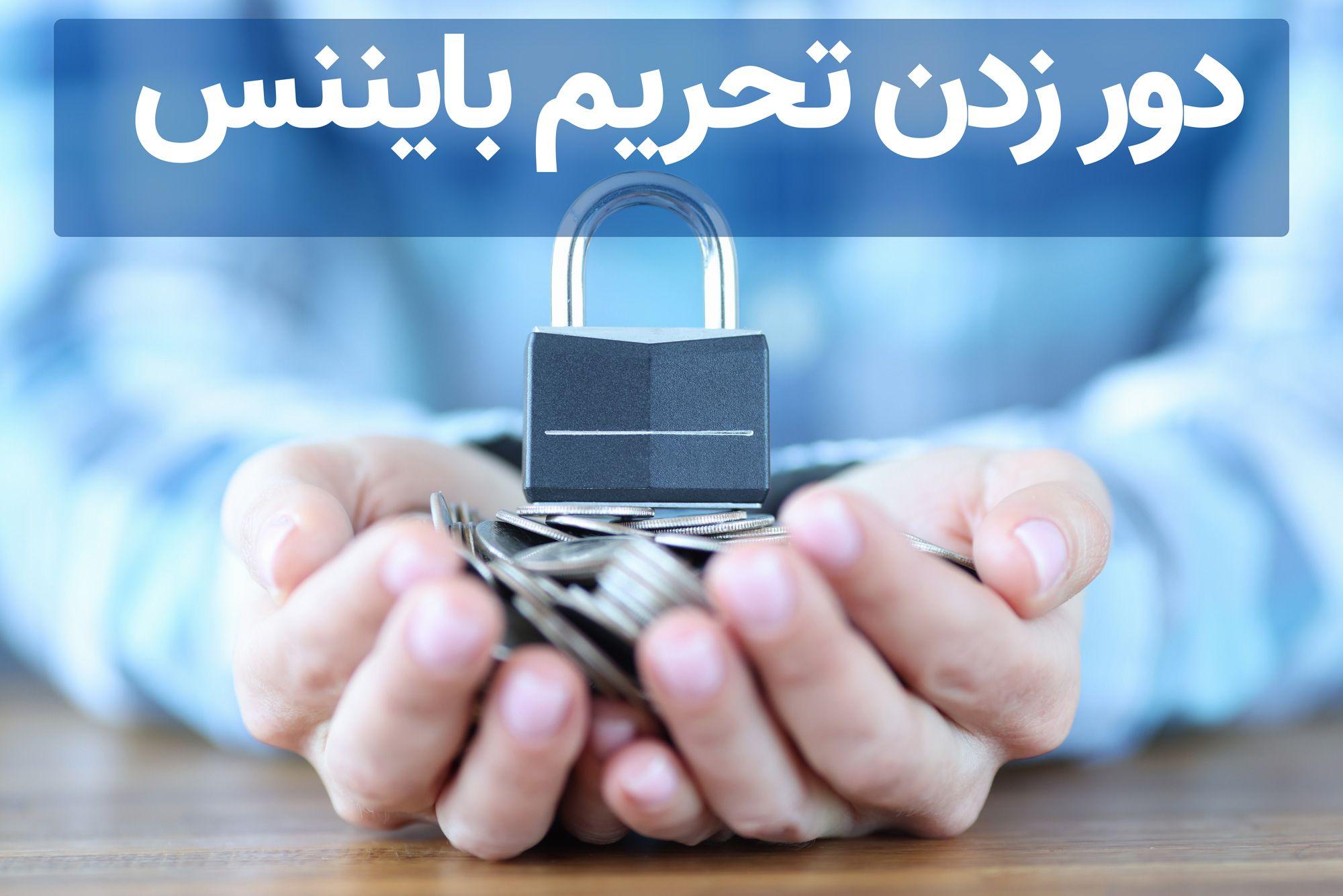 دور زدن تحریم بایننس برای کاربران ایرانی با استفاده از سرور مجازی بایننس
