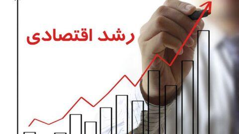 رشد اقتصادی ٩ ماهه نخست سال با نفت ۰.۸ درصد؛ بدون نفت ۰.۲ درصد