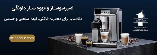 بهترین دستگاه قهوه ساز بازار