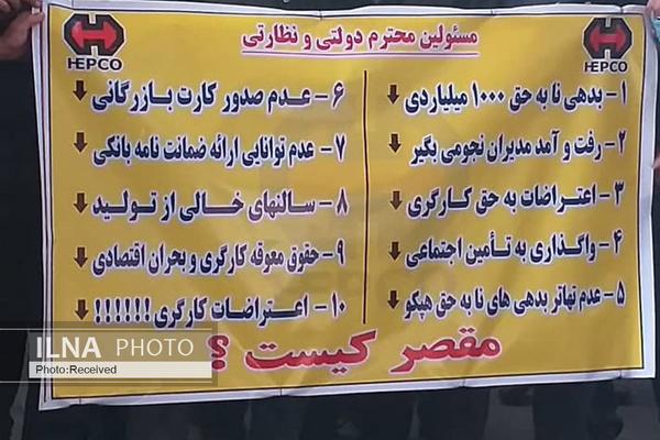 خواستههای کارگران هپکو چیست؟/ حقوق بهمن و عیدی را پرداخت کنید/ با واردات بیرویه ایران را تبدیل به گورستان ماشینهای اسقاط نکنید