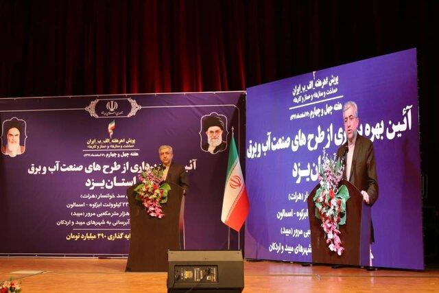 سد هرات در استان یزد افتتاح شد