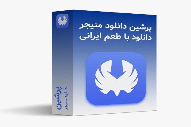 پرشین دانلود منیجر نرم افزار مدیریت دانلود ایرانی