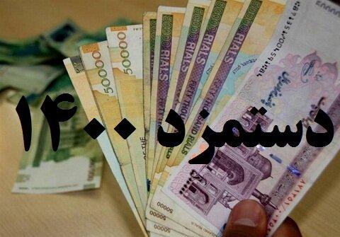 آغاز مذاکرات تعیین دستمزد سال ۱۴۰۰ کارگران