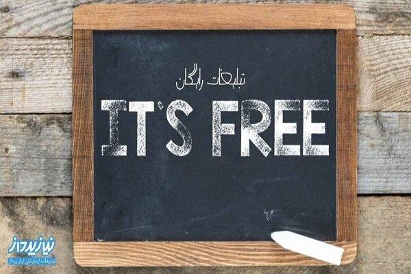 معرفی بهترین روشهای تبلیغات رایگان برای کسب و کارها
