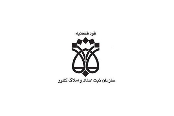 معرفی تعدادی از سازمانهای کاربردی ایران