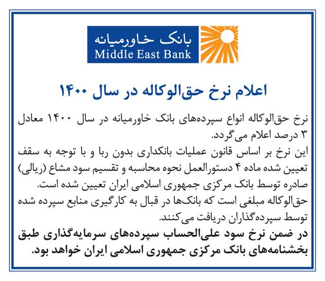 اعلام نرخ حقالوکاله بانک خاورمیانه در سال ۱۴۰۰