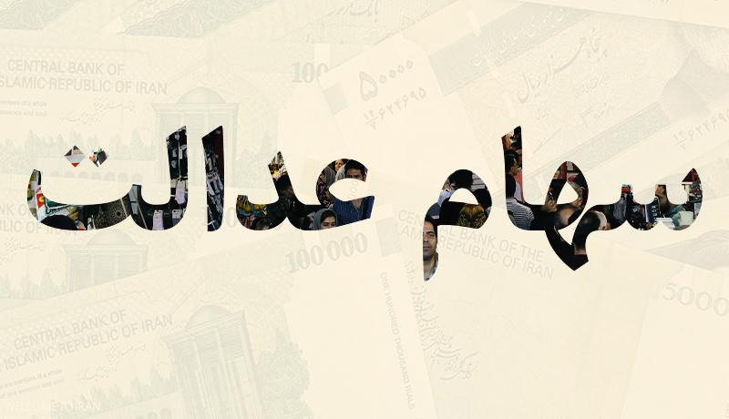 ارزش سهام عدالت امروز ۱۸ اسفند ۹۹