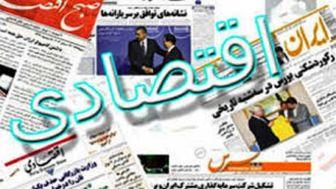 تغییر مسیر بازار خودرو /مارا ببخش آقای روحانی! /دیپلماسی در جهانِ بدون ترامپ! /پیشخوان