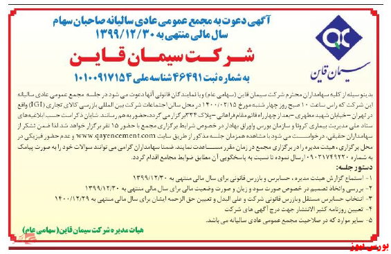 آخرین اخبار مجامع امروز ۱۴۰۰/۰۱/۲۳