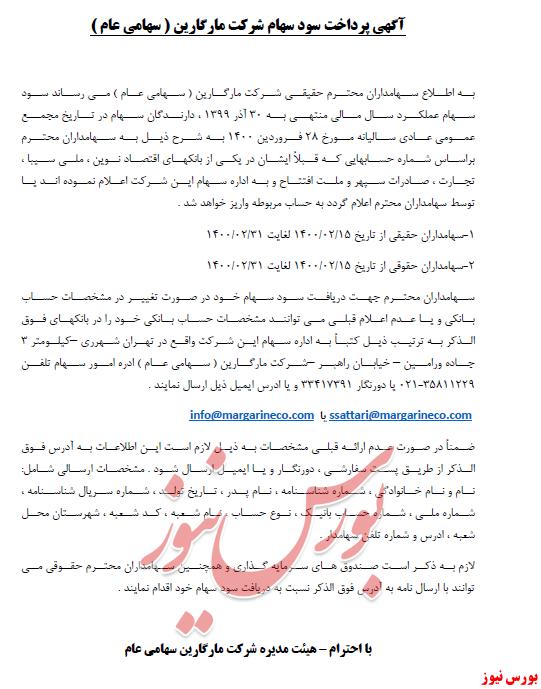 آخرین اخبار مجامع امروز ۱۴۰۰/۰۱/۲۵
