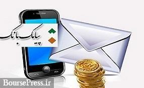 هزینه پیامک برخی بانکها با رشد ۱۰۰ درصدی به ۳۰ هزار تومان رسید