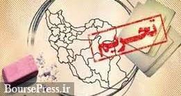 نظر مرکز پژوهشهای مجلس درباره مدت زمان راستی آزمایی لغو تحریمها